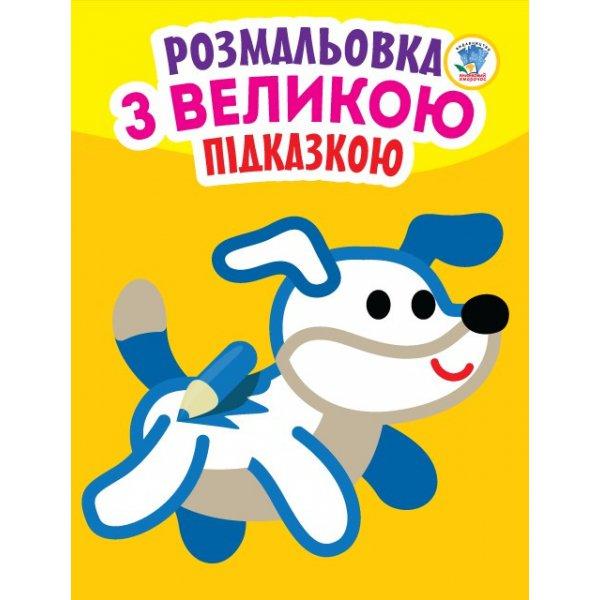"""Книга. Серія: Подивись і розфарбуй з підказкою """"Собака"""" 400753"""
