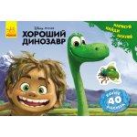 Дисней. Рисуй, ищи, клей. Хороший динозавр. рус. 923003