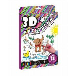 """3D раскраска """"Собачки"""""""