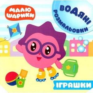 """Книга водная раскраска """"Малюшарики. Іграшки"""" (укр)"""