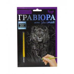 """Гравюра """"Silver Metallic: Величественный лев"""" (А5)"""