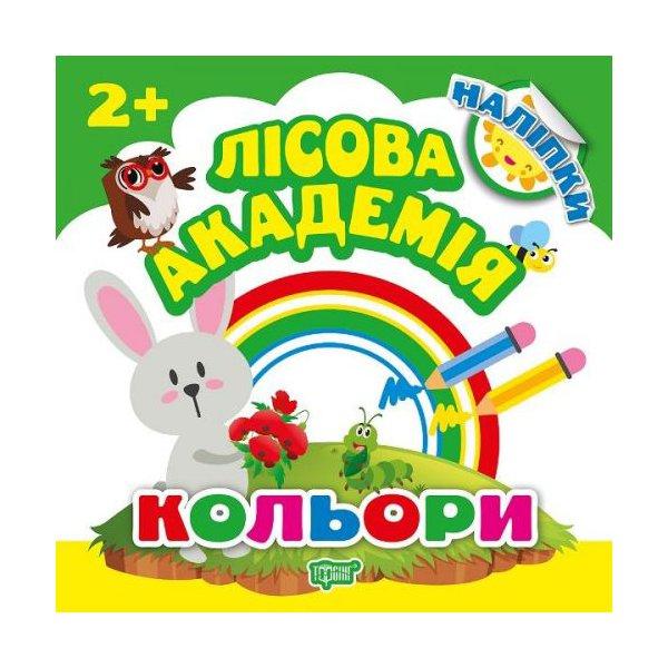 """Книга """"Лесная академия. Цвета"""" (укр)"""