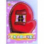 """Книжка """"Моя первая книжка: Рукавичка"""" (укр)"""