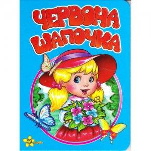 """Книжка """"Моя первая книжка: Червона шапочка"""" (укр)"""