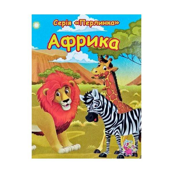 """Книжка картонная """"Перлинка: Африка"""" (укр)"""