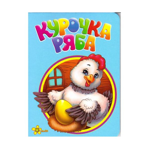 """Книжка """"Моя первая книжка: Курочка ряба"""" (укр)"""