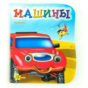 """Книжка """"Глазки: Машины"""" (рус)"""