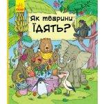 """Книга """"В гостях у тварин: Як тварини їдять?"""" (укр)"""