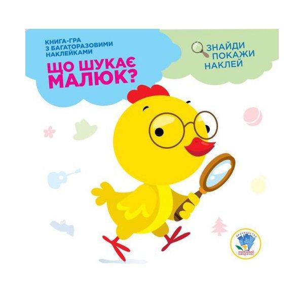 """Книга-игра """"Что ищет малыш: Цыпленок"""" с наклейки"""
