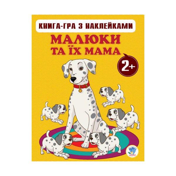 """Книга """"Малыш и их мама"""" с наклейками Часть 1"""