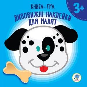 """Книжка-игра """"Удивительные наклейки для малышей. Собачка"""""""