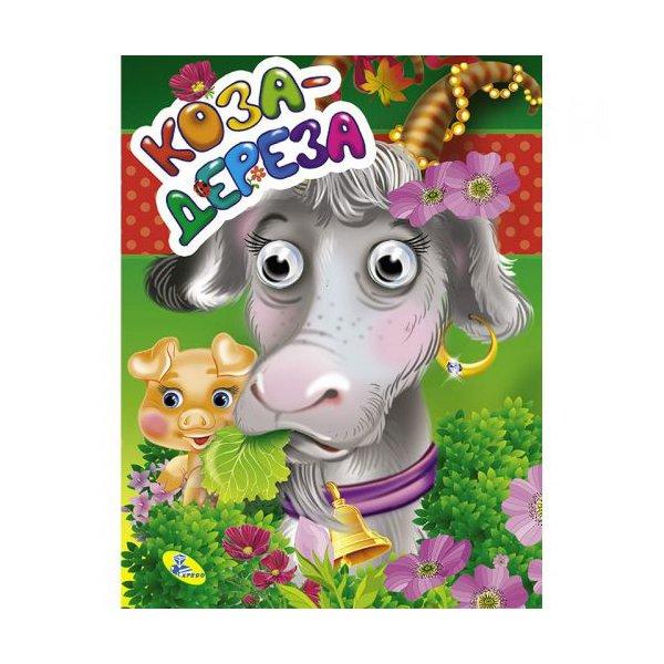 """Книга Глазки малятко """"Коза-дереза"""", укр"""