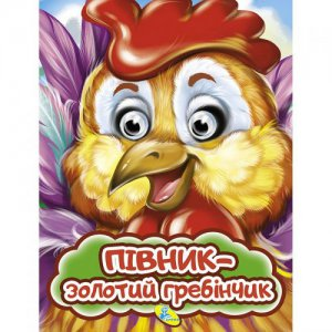 """Книга Глазки малятко """"Півник - золотий гребінчик"""", укр"""