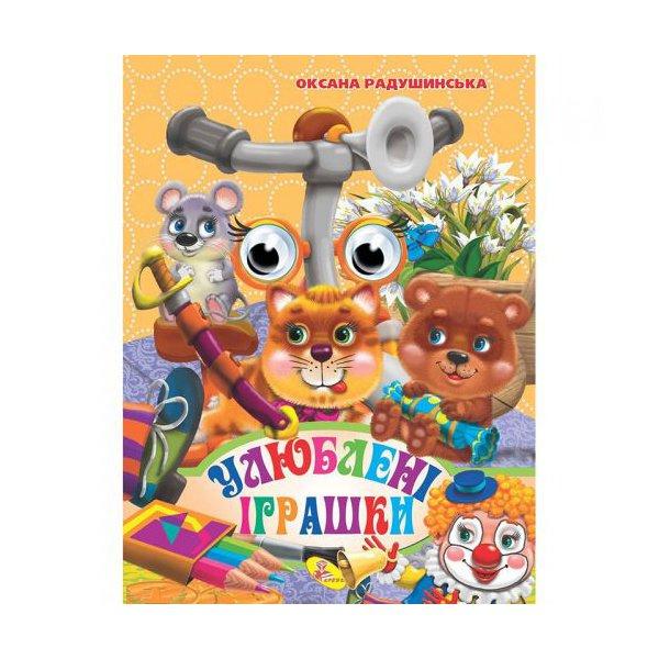 """Книга Глазки малятко """"Улюблені іграшки"""", укр"""