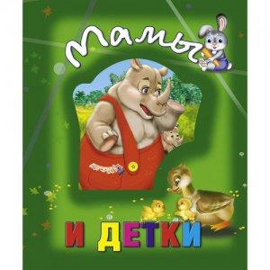 """Книга о животных """"Мамы и детки"""", рус"""