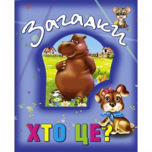 "Книга о животных ""Загадки. Хто це?"", укр"