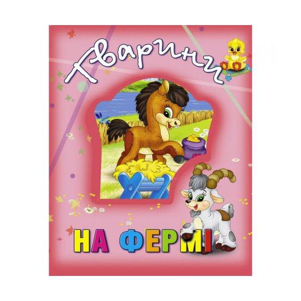 "Книга о животных ""Тварини на фермі"", укр"