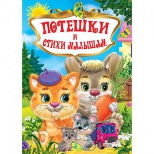 "Книга ""Потешки и стихи малышам"", рус"