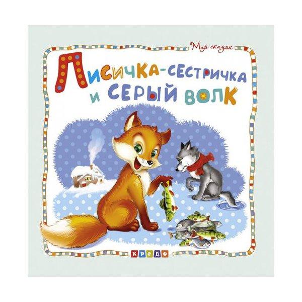 """Книжка детская """"Мир сказок, Лисичка-сестричка и серый волк"""" рус"""