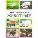 """Книга """"Моя первая книга. Животные"""", рус"""