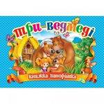 """Книжка-панорамка """"Три медведя"""" укр"""