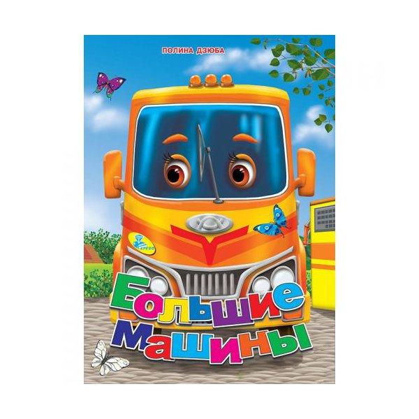 """Книжка детская """"Большие машины """""""