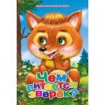 """Книжка детская """"Чем питаются зверята?"""""""