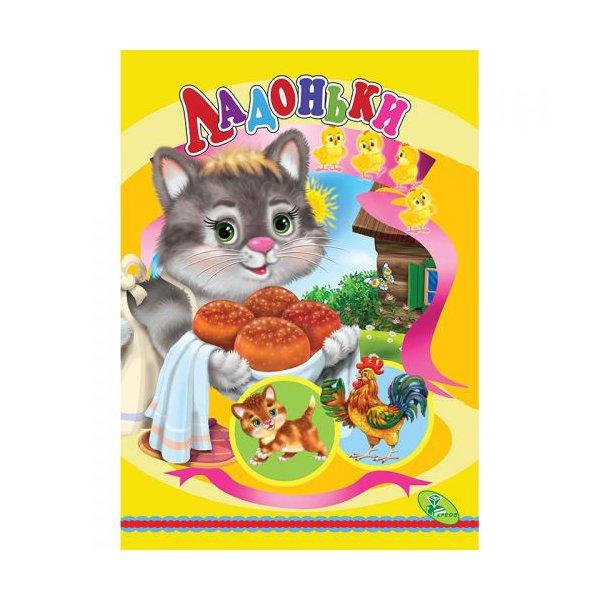 """Книжка детская """"Ладоньки"""""""