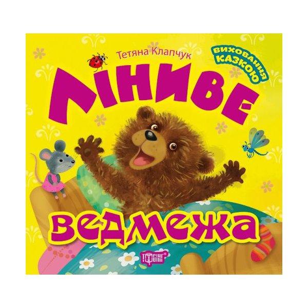 """Книга: """"Воспитание сказкой: Ленивый медвежонок"""""""