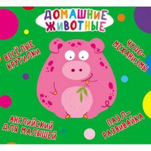 """Книга-картонка """"Весёлые крутилки. Домашние животные"""" (рус)"""