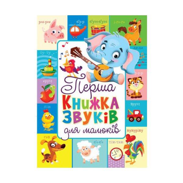 """Книга-картонка """"Первая книга звуков для малышей"""" (укр)"""