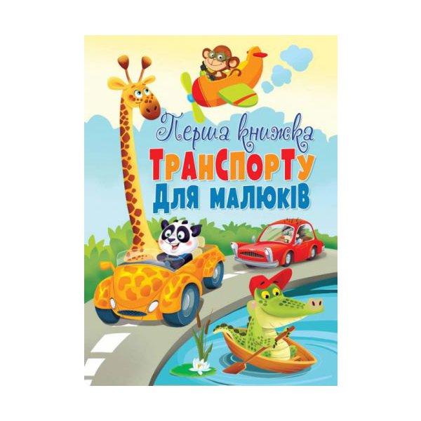 """Книга-картонка """"Первая книга транспорта для малышей"""" (укр)"""