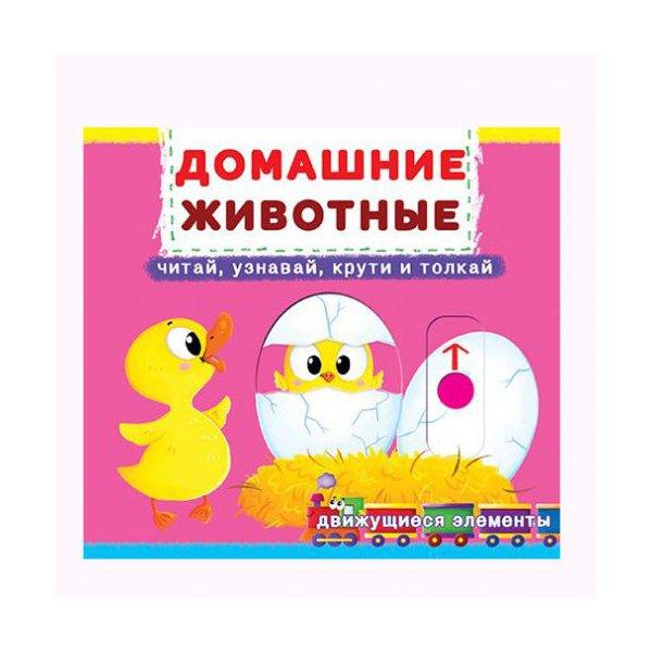 Книжка с механизмом. Домашние животные, рус