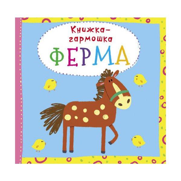 """Книжка-гармошка """"Ферма"""" (рус)"""