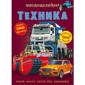 Книга: Меганаклейки. Техніка, рус