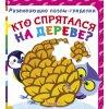Книга Развивающие пазлы гляделки. Кто спрятался на дереве? рус