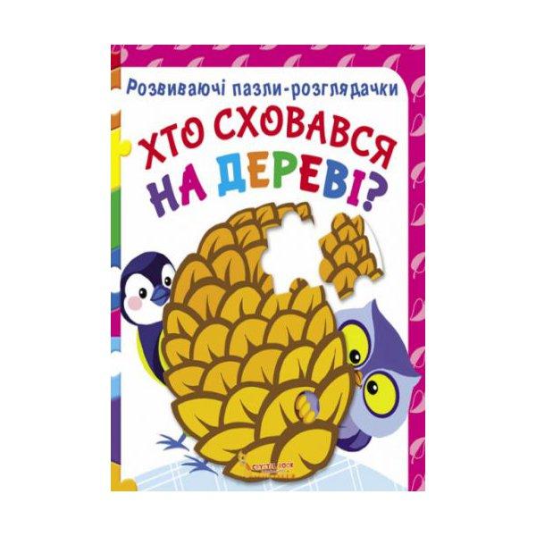 Книга Развивающие пазлы гляделки. Кто спрятался на дереве? укр