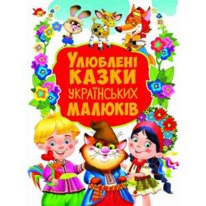 """Книга """"Любимые сказки украинских детей"""" (укр)"""