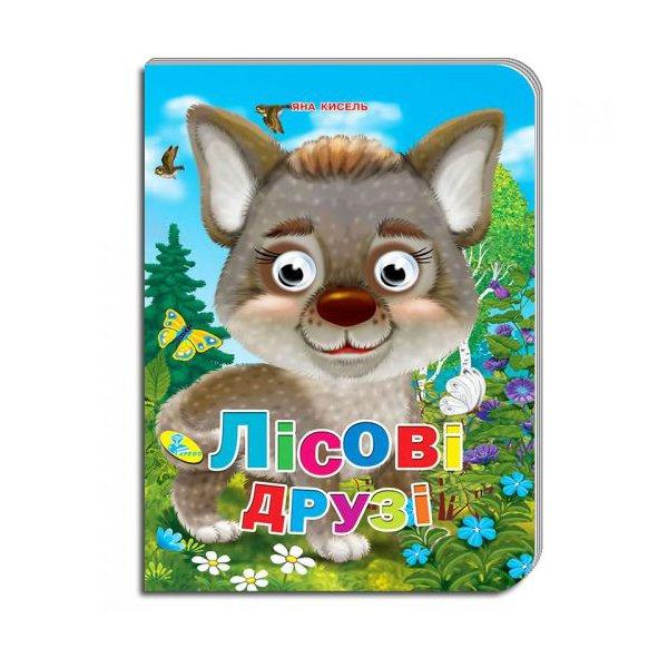 """Книга Глазки """"Лесные друзья"""" укр"""