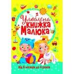 """Книга """"Любимая книга малыша. От 6 месяцев до 4 лет"""", укр"""