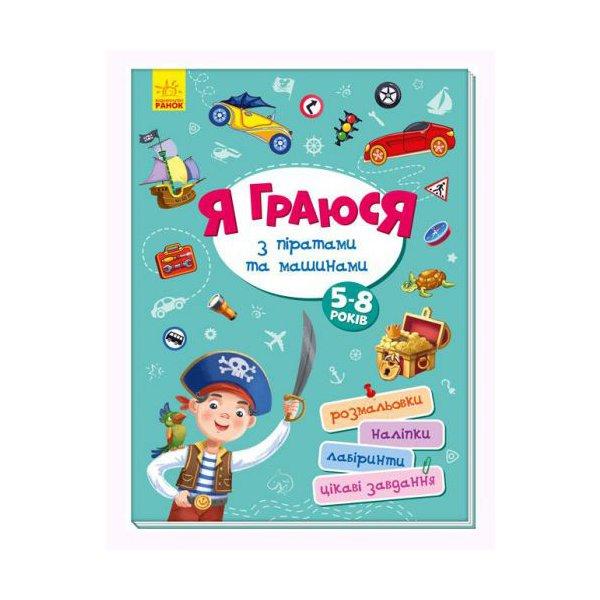 """Книга """"Я играю с пиратами и машинами"""" укр"""