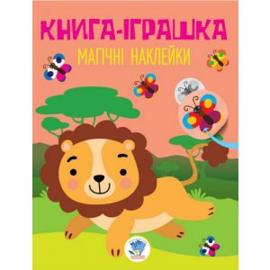 """Книга """"Удивительные наклейки: Лев"""", укр"""