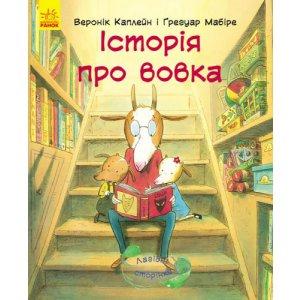 """Книга """"История про волка"""""""