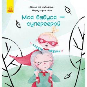 "Книга ""Моя бабушка - супергерой"", укр"