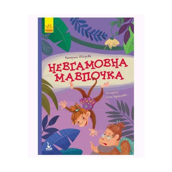 """Книга """"Моя сказкотерапия. Неугомонная обезьянка"""", укр"""