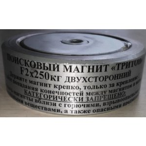 Поисковый магнит Тритон F-250 (двухсторонний)